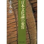 「日本文化論」の変容―戦後日本の文化とアイデンティティー(中公文庫) [文庫]