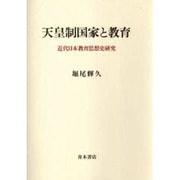 天皇制国家と教育―近代日本教育思想史研究 [単行本]