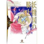 妖精国の騎士 15(秋田文庫 25-28) [文庫]