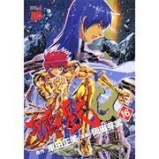 聖闘士星矢EPISODE・G 16(チャンピオンREDコミックス) [コミック]