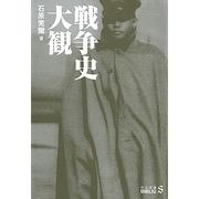 戦争史大観(中公文庫BIBLIO) [文庫]