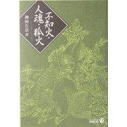 不知火・人魂・狐火 改版 (中公文庫BIBLIO) [文庫]