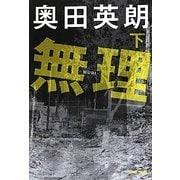無理〈下〉(文春文庫) [文庫]