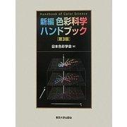 新編 色彩科学ハンドブック 第3版 [事典辞典]