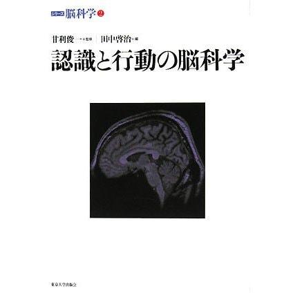 認識と行動の脳科学(シリーズ脳科学〈2〉) [全集叢書]