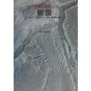 日本の地形〈1〉総説 [全集叢書]