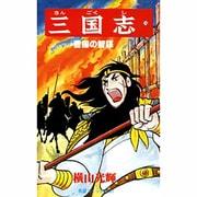 三国志 16(希望コミックス 61) [コミック]