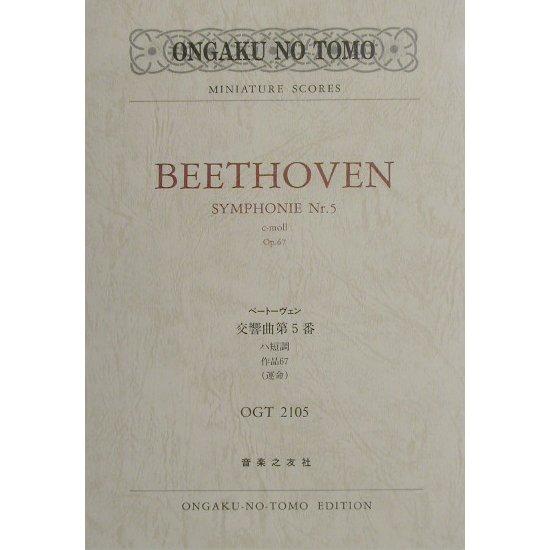 OGT2105 ベートーヴェン 交響曲第5番ハ短調 作品67(運命) [単行本]