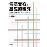 言語変容の基礎的研究―英語準法助動詞be able toをめぐって [単行本]