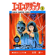 エコエコアザラク 9(少年チャンピオン・コミックス) [コミック]