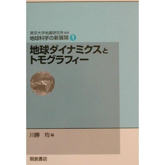 ヨドバシ.com - 地球ダイナミク...