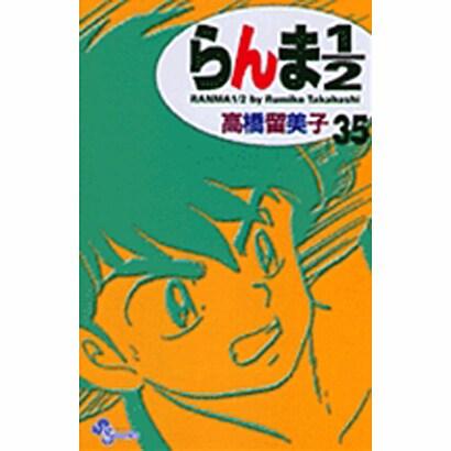 らんま1/2〔新装版〕<35>(少年サンデーコミックス) [コミック]
