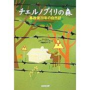 チェルノブイリの森―事故後20年の自然誌 [単行本]