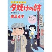 三丁目の夕日 夕焼けの詩<22>-サンセット33(ビッグ コミックス) [コミック]