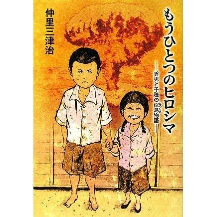 もうひとつのヒロシマ―秀男と千穂の似島物語 [単行本]