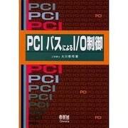PCIバスによるI/O制御 [単行本]