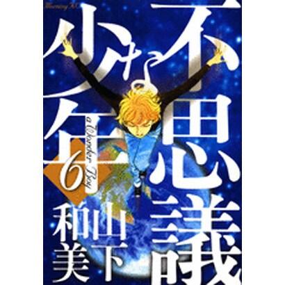 不思議な少年 6(モーニングKC) [コミック]