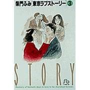 東京ラブストーリー〔小学館文庫〕<3>(コミック文庫(青年)) [文庫]