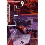 F<9>(コミック文庫(青年)) [文庫]