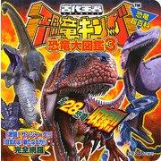 恐竜超百科 古代王者恐竜キング 恐竜大図鑑〈3〉 [絵本]