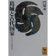 葛城と古代国家(講談社学術文庫) [文庫]