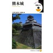 名城をゆく〈1〉熊本城(小学館101ビジュアル新書) [新書]