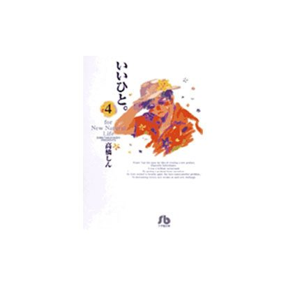 いいひと。<4>(コミック文庫(青年)) [文庫]