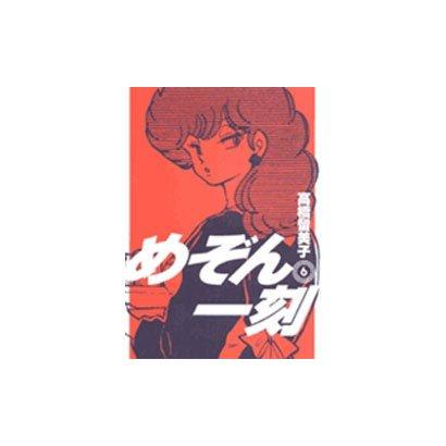 めぞん一刻〔新装版〕<6>(ビッグ コミックス) [コミック]