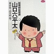 総務部総務課山口六平太 19(ビッグコミックス) [コミック]