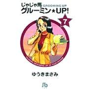 じゃじゃ馬グルーミン★UP!<7>(コミック文庫(青年)) [文庫]