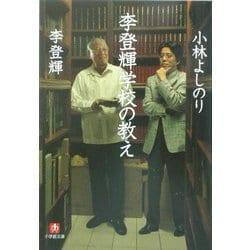 李登輝学校の教え(小学館文庫) [文庫]