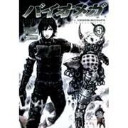 BIOMEGA 5(ヤングジャンプコミックス) [コミック]