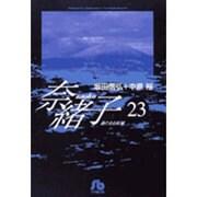 奈緒子<23>(コミック文庫(青年)) [文庫]