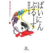 阿佐田哲也コレクション〈2〉ばいにんぶるーす(小学館文庫) [文庫]