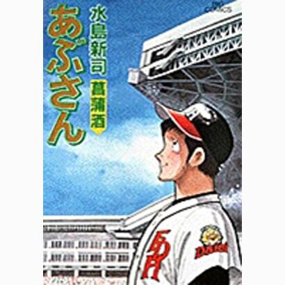 あぶさん<52>-菖蒲酒(ビッグ コミックス) [コミック]
