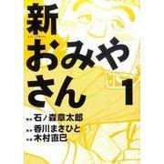 新おみやさん 1(ビッグコミックス) [コミック]