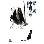 青嵐―新編傑作選〈1〉(小学館文庫) [文庫]