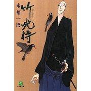 竹光侍(小学館文庫) [文庫]