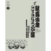 歌舞伎座さよなら公演 16か月全記録<第5巻>-九月大歌舞伎/芸術祭十月大歌舞伎(歌舞伎座さよなら公演)