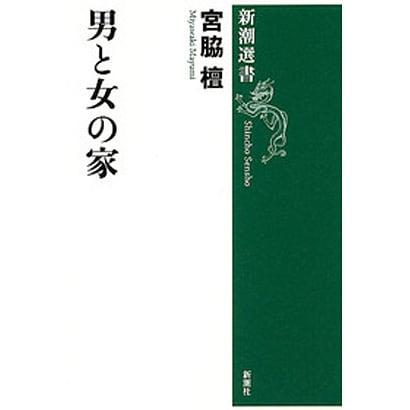 男と女の家(新潮選書) [全集叢書]