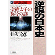 逆説の日本史〈2 古代怨霊編〉聖徳太子の称号の謎 [単行本]