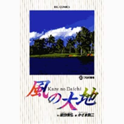 風の大地<30>-プロの覚悟(ビッグ コミックス) [コミック]