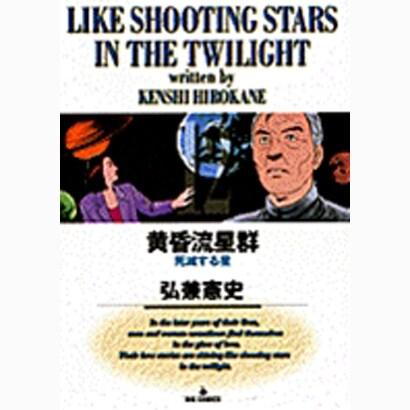 黄昏流星群<12>-死滅する星(ビッグ コミックス) [コミック]