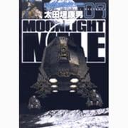 MOONLIGHT MILE<9>(ビッグ コミックス) [コミック]