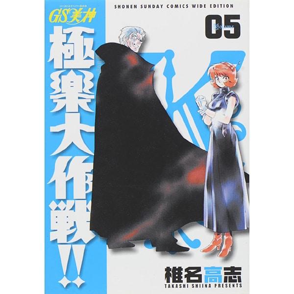 GS美神極楽大作戦!! 5 新装版(少年サンデーコミックスワイド版) [コミック]