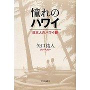 憧れのハワイ―日本人のハワイ観 [単行本]