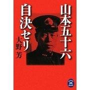 山本五十六自決セリ(学研M文庫) [文庫]