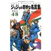 ジョジョの奇妙な名言集Part4-8(集英社新書ヴィジュアル版) [新書]