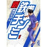 新鉄拳チンミ 1(講談社漫画文庫 ま 7-27) [文庫]