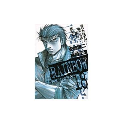 RAINBOW<18>(ヤングサンデーコミックス) [コミック]